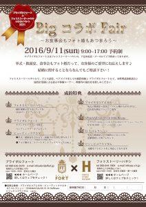 20160911_イベントチラシ