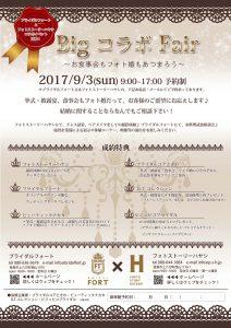 20170903_イベントチラシ